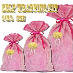かわいいセルフラッピングキット 簡単にプレゼント包装出来るセット S/M/L/LLから選べる巾着型簡易ラッピングセット ネコポス発送可能|aicamu