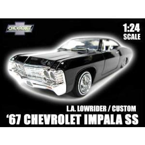 1/24 ミニカー 1967 CHEVROLET IMPALA SS(ブラック) リアルデイトンカスタム/67年式 シボレーインパラ ローライダー|aicamu