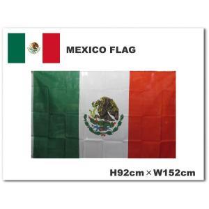 【メキシコビッグ国旗】 フラッグ MEXICO FLAG BIG SIZE!(縦約92cm×横約152cm)★ネコポス発送可能★|aicamu