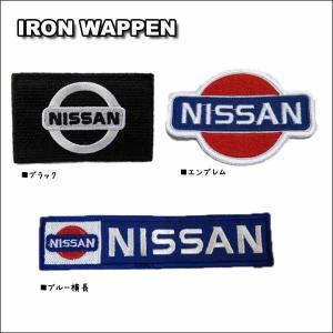 ワッペン NISSAN 全3種類 刺繍 アイロン 車 日産|aicamu
