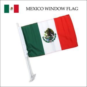 メキシコ ウィンドウフラッグ MEXICO 国旗 グッズ 雑貨 愛車をカスタマイズ|aicamu