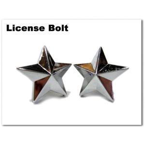 ナンバーボルト【星型】 汎用で簡単装着 ナンバープレート ライセンスボルト aicamu
