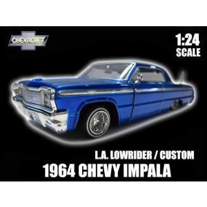 1/24 箱入り ミニカー 1964 CHEVY IMPALA(ブルー) リアルデイトンカスタム 64年 シボレーインパラ アメ車 LAローライダー|aicamu