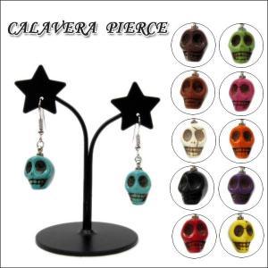 #01カラベラ ゆらゆらピアス 全11色!! メキシカンスカルデザインがカッコカワイイ!フックタイプのピアスネコポス発送可能|aicamu