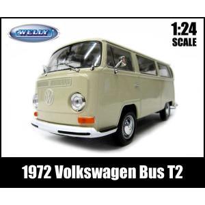 ミニカー 1/24 箱入り 1972 Volkswagen Bus T2 クリームベージュ フォルクスワーゲンバス VW|aicamu