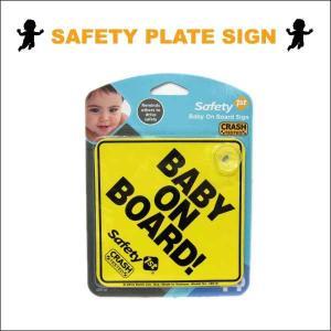セーフティープレート【BABY ON BOARD(パッケージ入り)】BABY IN CAR 赤ちゃんを守るカーアクセサリーシンプルデザイン ネコポス発送可能|aicamu