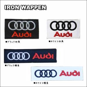 ワッペン Audi 全4種類 刺繍 アイロン 車 アウディ|aicamu