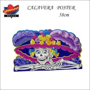 カラベラポスター「FIESTA CALAVERA 58cm」 メキシコ メキシカングッズ MEXICO 大きめサイズ★ aicamu