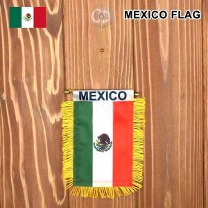 メキシコ国旗 ミニバナー(吸盤付き/黒帯) MEXICOフラッグ★ネコポス発送可能★|aicamu