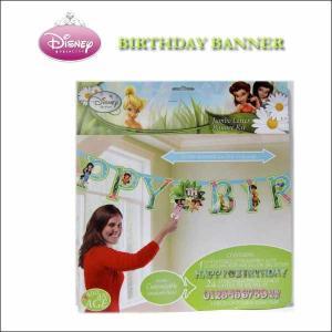 ディズニーティンカーベル(フェアリーズ) BIRTHDAY BANNER KIT(3.2m)お誕生日パーティー バースデーウォール飾りDISNEYグッズ デコレーション|aicamu