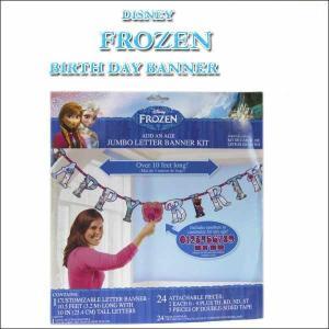 ディズニーアナと雪の女王 BIRTHDAY BANNER KIT(3.2m)パーティーでお部屋の装飾 バースデーウォール飾りDISNEY FROZENグッズデコレーション|aicamu