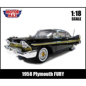 1/18 箱入 ミニカー 1958 Plymouth FURY(ブラック) 58年プリムスフューリー アメ車 MOTORMAX|aicamu