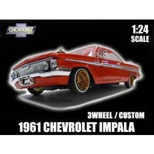 1/24 ミニカー 1961 CHEVROLET IMPALA(レッド) スリーホイラーゴールドデイトンカスタム 61年 シボレーインパラ アメ車赤|aicamu