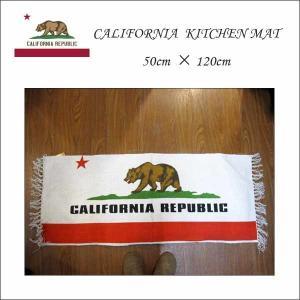 カリフォルニアフラッグ キッチンマット50cm×120cm CALIFORNIA FLAG KITCHENMAT 大き目の生成り生地 玄関 トイレ お部屋などに インテリアラグフロアマット|aicamu