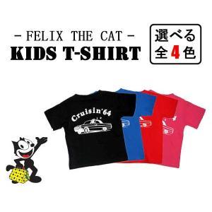 FELIX×IMPALA キッズ用Tシャツ(110,120,130) 全4色 シボレーインパラ フィリックス ザ キャット グッズ Tシャツ ネコポス発送可能|aicamu