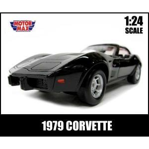ミニカー 1/24 箱入り 1979 CORVETTE ブラック アメ車 コルベット|aicamu