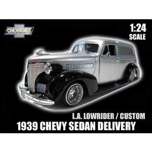 1/24 ミニカー 1939 CHEVY SEDAN DELIVERY ツートン リアルデイトンカスタム(トップシルバー/ブラック)39年 シェビーセダンデリバリー JadaToys aicamu