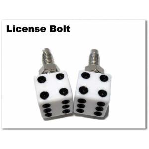 ナンバーボルト ダイス(ホワイト)汎用で簡単装着 おしゃれなサイコロ型ナンバープレートに取り付けるライセンスボルト aicamu