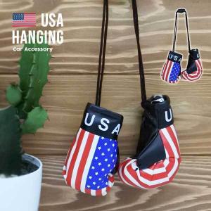 ルームミラーハンギング USAグローブ アメリカ国旗柄のカーアクセサリーで愛車をデコレーション!アメリカ雑貨|aicamu