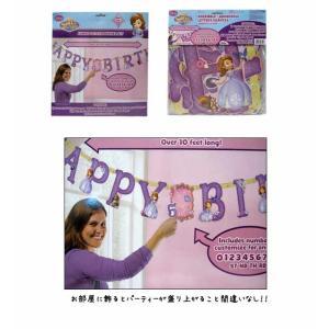 ディズニーソフィア BIRTHDAY BANNER KIT(3.2m)お誕生日 パーティー 飾り|aicamu|02