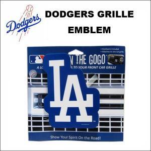 LA DODGERS グリルエンブレム 車のグリルに簡単取り付け カーアクセサリー MLB ロサンゼルス ドジャース グッズ ネコポス発送可能|aicamu
