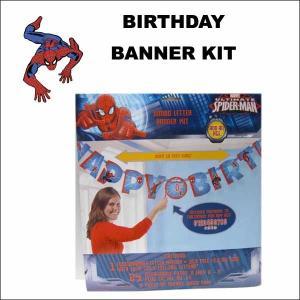 スパイダーマンのバースデーバナーキットです。 かっこいいスパイダーマンがお誕生日パーティーを盛り上げ...