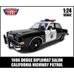 ミニカー 1/24 1986 DODGE DIPLOMAT SALON CALIFORNIA HIGHWAY PATROL アメ車 ダッジ ディプロマットサロン ポリス|aicamu