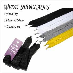 オシャレな太め平紐タイプの靴ひもです。 どんなスニーカーにも合う定番カラーです!  靴紐を変えるだけ...