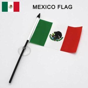 メキシコ国旗 吸盤付ミニフラッグ(黒棒&ゴールドパーツ)MEXICOグッズ インテリア雑貨 FLAG ネコポス発送可能|aicamu
