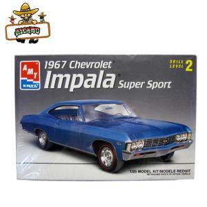 1/25 アメ車 プラモデル '67 Chevrolet Impala Super Sport【AMT 8207】1967年式 シボレーインパラスーパースポーツ ミニカー|aicamu