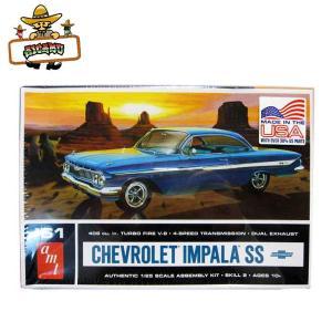 1/25 アメ車 プラモデル '61 Chevrolet Impala SS 1961年式 シボレーインパラ ミニカー|aicamu
