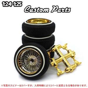 1:24/1:25 カスタムパーツ ゴールドリム クロームスポークホイール&タイヤ ミニカーをオリジナルカスタム Pegasus社製|aicamu