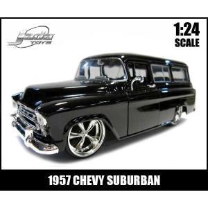 ミニカー 1/24 1957 CHEVY SUBURBAN ブラック アメ車 シェビーサバーバン|aicamu