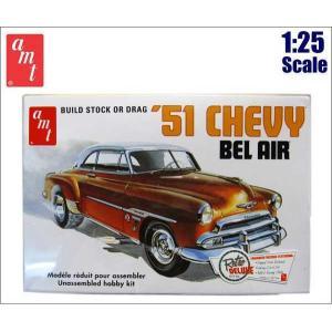 1/25 アメ車 プラモデル '51 CHEVY BEL AIR 1951年式 シェビーベルエア ミニカー|aicamu