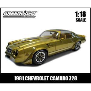 1/18 箱入り ミニカー 1981 CHEVROLET CAMARO Z28(ゴールド)1981年シボレーカマロZ28 ダイキャスト 1:18アメ車 GREENLIGHT グリーンライト|aicamu