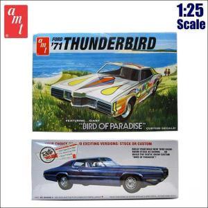 1/25 アメ車 プラモデル 71 FORD THUNDERBIRD【AMT920/12】1971年式フォードサンダーバード ミニカー|aicamu