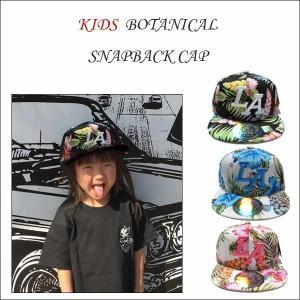 【キッズ】#34ボタニカル柄 LAスナップバックキャップ 全3色 子どもサイズ 子供用帽子アメリカ直輸入CALIFORNIA AMERICA LOSANGELESフラワーハイビスカス|aicamu