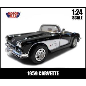 ミニカー 1/24 箱入り 1959 CORVETTE ブラック アメ車 シボレー コルベット|aicamu