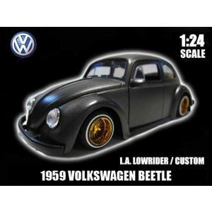 1/24 ミニカー 1959 VOLKSWAGEN BEETLE リアルゴールドデイトンカスタム(ガンメタリック) 1959年 フォルクスワーゲンビートル ローライダー|aicamu