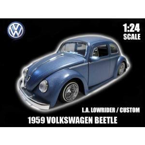 1/24 ミニカー 1959 VOLKSWAGEN BEETLE リアルデイトンカスタム(メタリックブルー)1959年 フォルクスワーゲンビートル ローライダー|aicamu
