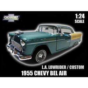 1/24 ダイキャストミニカー 1955 CHEVY BELAIR グリーン リアルデイトンカスタム 1955年 シボレーシェビーベルエアローライダー アメ車|aicamu