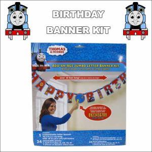 トーマス BIRTHDAY BANNER KIT(3.2m)お誕生日 パーティー 飾り|aicamu