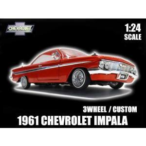 1/24 ミニカー 1961 CHEVROLET IMPALA(レッド) スリーホイラーリアルデイトンカスタム 61年 シボレーインパラ アメ車赤|aicamu