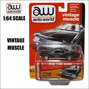 1/64 箱付き ダイキャストミニカー 1970 Chevy Impala(ブラック) auto World社製 1970年 シェビーインパラ ローライダー|aicamu