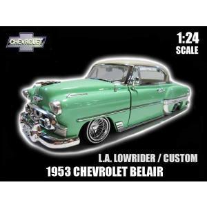 1/24 ダイキャストミニカー 1953 CHEVY BELAIR ライトグリーン リアルデイトンカスタム 1953年 シボレーシェビーベルエアローライダー アメ車|aicamu