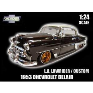 1/24 ダイキャストミニカー 1953 CHEVY BELAIR ブラウン リアルゴールドデイトンカスタム 1953年 シボレーシェビーベルエアローライダー アメ車|aicamu