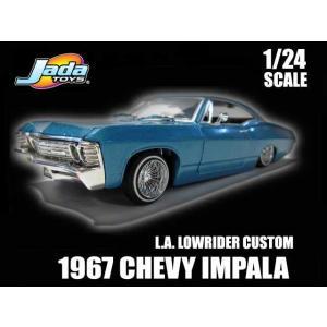 1/24 ミニカー 1967 CHEVROLET IMPALA SS(ブルー) リアルデイトンカスタム/67年式 シボレーインパラ ローライダー|aicamu