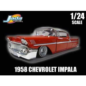1/24 箱入り ミニカー 1958 CHEVROLET IMPALA SS(レッド) リアルクロームデイトンカスタム 58年 シボレーインパラ アメ車 ローライダー赤|aicamu
