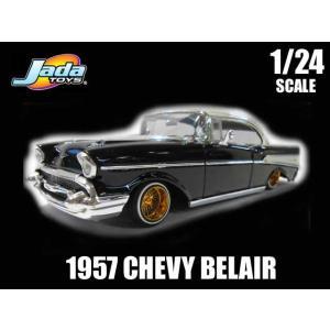 1/24 ダイキャストミニカー 1957 CHEVY BELAIR リアルゴールドデイトンカスタム ブラック '57年 シェビーベルエア アメ車 ローライダー 黒|aicamu