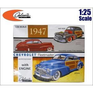 1:25 アメ車 プラモデル 1947 CHEVROLET FLEETMASTER/AEROSEDAN 1947年式シボレー フリートライン エアロセダン ミニカー Galaxie Limited|aicamu